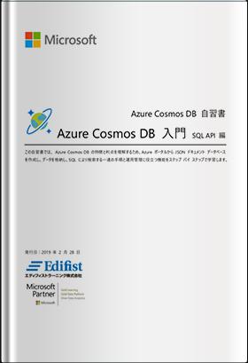 Azure Cosmos DB 自習書 - Azure Cosmos DB 入門 SQL API 編 –