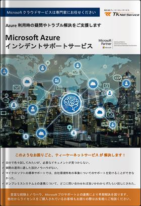 Microsoft Azureインシデントサポートサービス