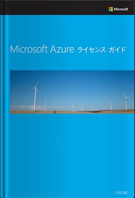 Microsoft Azureライセンスガイド
