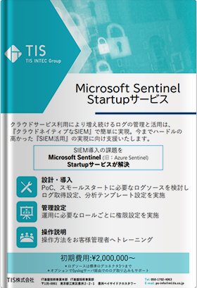 Azure Sentinel Startupサービス