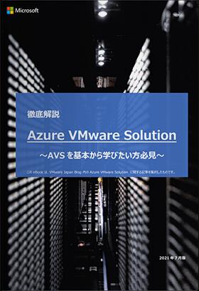 徹底解説 Azure Vmware Solution 〜AVSを基本から学びたい方必見〜