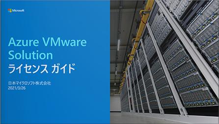 Azure VMware Solution ライセンスガイド
