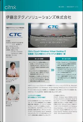 導入事例:伊藤忠テクノソリューションズ株式会社