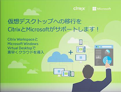 仮想デスクトップへの移行をCitrixとMicrosoftがサポートします