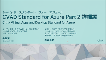Citrix Virtual Apps and Desktop Standard for Azure ~Part 2 詳細編~