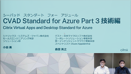 Citrix Virtual Apps and Desktop Standard for Azure ~Part 3 技術編~
