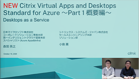 Citrix Virtual Apps and Desktop Standard for Azure ~Part 1 概要編~