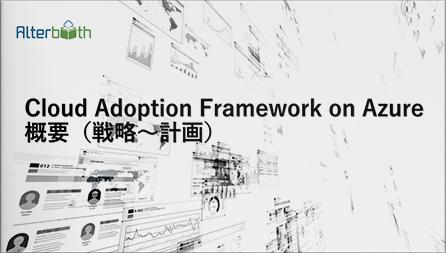 Cloud Adoption Framework on Azure概要(戦略~計画)