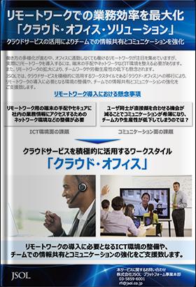 リモートワークでの業務効率を最大化「クラウド・オフィス・ソリューション」