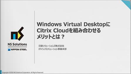 「Windows Virtual DesktopにCitrix Cloudを組み合わせる メリットとは?」