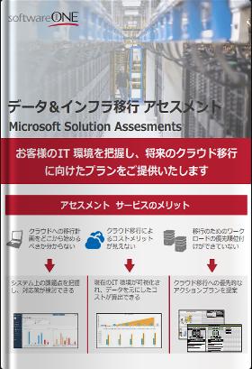 データ&インフラ移行 アセスメント Microsoft Solution Assesments