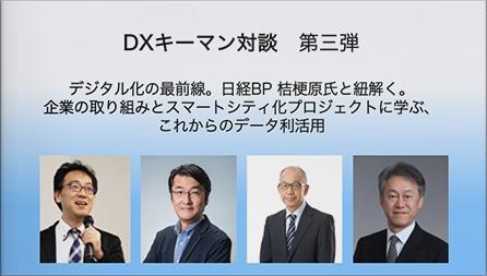【動画】DXキーマン対談 第三弾