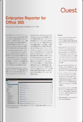 Microsoft AzureとOffice 365にわたる検出とレポート作成5