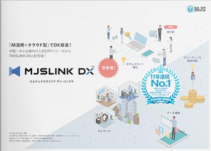 「AI活用×クラウド型」でDX推進!中堅・中小企業向け人気ERPシリーズから最新製品が登場