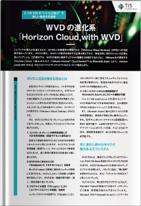 WVDの進化系「Horizon Cloud with WVD」