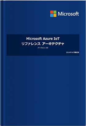 Microsoft Azure IoT リファレンス アーキテクチャガイド (2018 年 8 月版)