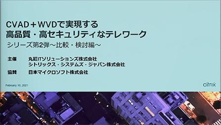 CVAD+WVDで実現する高品質・高セキュリティなテレワーク シリーズ第2弾~比較検討編~