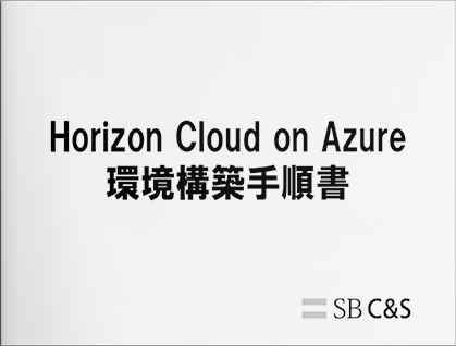 Horizon Cloud on Azure環境構築手順書
