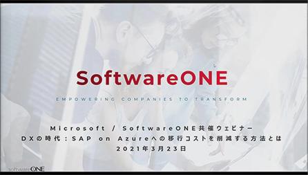 DXの時代:SAP on Azureへの 移行コストを削減する方法とは