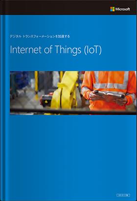 Internet of Things (IoT) カタログ