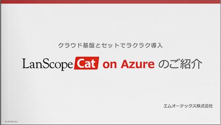 クラウド基盤とセットでラクラク導入 LanScope cat on Azure のご紹介
