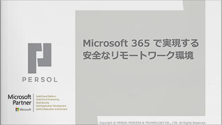 Microsoft365で実現する安全なリモートワーク環境