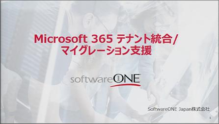 Microsoft 365 テナント統合・マイグレーション支援