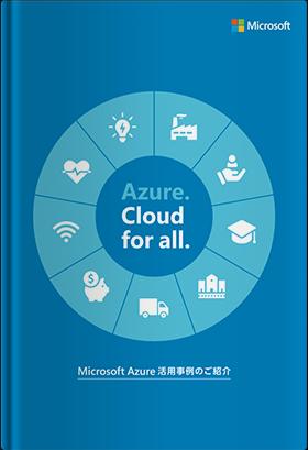 Microsoft Azure 活用事例のご紹介