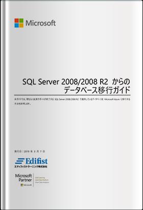 SQL Server 2008/2008 R2 からのデータベース移行ガイド