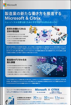 製造業の新たな働き方を推進するMicrosoft & Citrix
