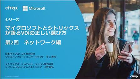 マイクロソフトとシトリックスが語るVDIの正しい選び方 ~ネットワーク編~