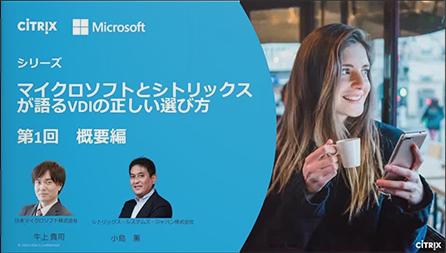 マイクロソフトとシトリックスが語るVDIの正しい選び方 ~概要編~