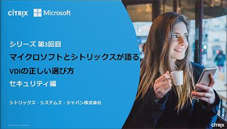 マイクロソフトとシトリックスが語るVDIの正しい選び方 ~セキュリティ編~