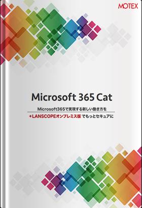 Microsoft 365で実現する新しい働き方を+LanScope Catでもっとセキュアに