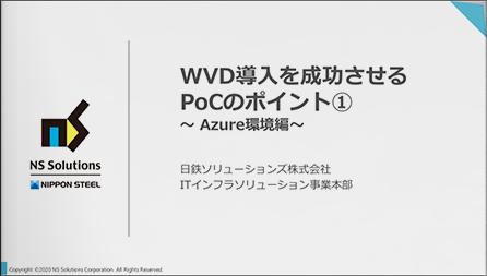 WVD導入を成功させるPoCのポイント① ~Azure環境編~