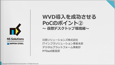 WVD導入を成功させるPoCのポイント② ~仮想デスクトップ環境編~