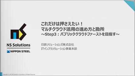 これだけは押さえたい!マルチクラウド活用の進め方と勘所~Step3:パブリッククラウドファーストを目指す~