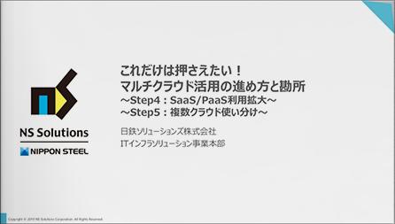 これだけは押さえたい!マルチクラウド活用の進め方と勘所~Step4:SaaS/PaaS利用拡大~Step5:複数クラウド使い分け~