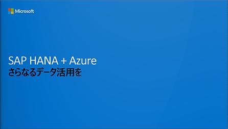 SAP HANA + Azure