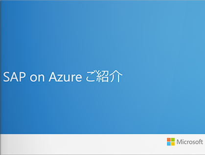 SAP on Azureの特長