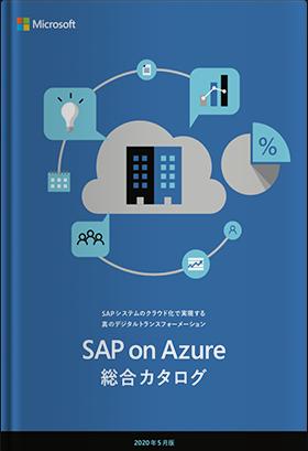 SAP on Azure総合カタログ
