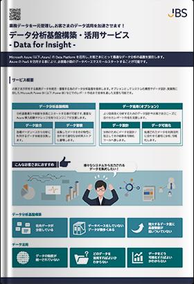 データ分析基盤構築・活用サービス - SAP Surround Data for Insight -
