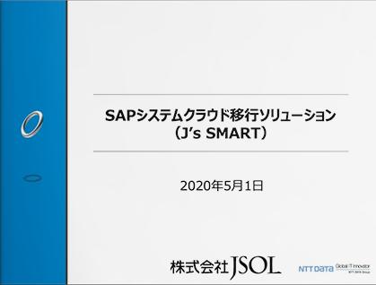 SAPシステムクラウド移行ソリューション(J's SMART)