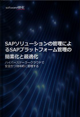 SAPソリューションの管理によるSAPプラットフォーム管理の簡素化と最適化