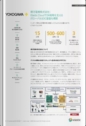 約3万台のPCからのイベント情報をリアルタイム分析、横河電機が構築したSOCとは?
