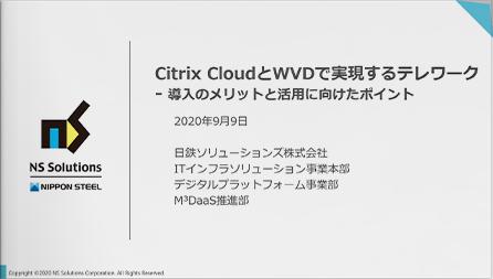 Citrix Cloud連携が鍵となる!Windows Virtual Desktop活用によるテレワークの課題解決セミナー