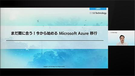 まだクラウド移行していない!?まだ間に合う、今から始める Microsoft Azure 移行