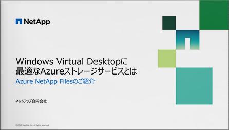 Windows Virtual Desktopに最適な Azureストレージサービスとは