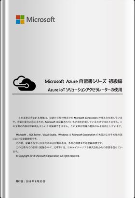 Azure IoT Suite自習書シリーズ初級編 - Azure IoTソリューションアクセラレーターの使用