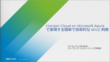 Horizon Cloud on Microsoft Azure で実現する簡単で効率的なWVD利用